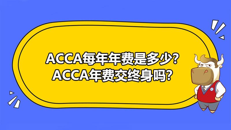 ACCA每年年费是多少?ACCA年费交终身吗?
