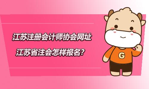 江苏注册会计师协会网址,江苏省注会怎样报名?附流程图!