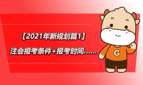 【2021年新规划·篇1】:注会报考条件+报考时间……