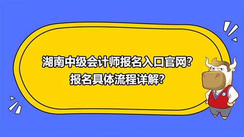 2021湖南中級會計師報名入口官網?報名具體流程詳解