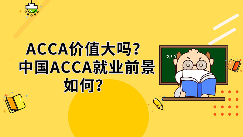 ACCA价值大吗?中国ACCA就业前景如何?