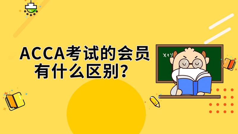ACCA考试的会员有什么区别?