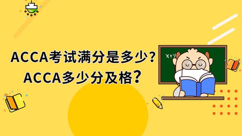 ACCA考试满分是多少?ACCA多少分及格?