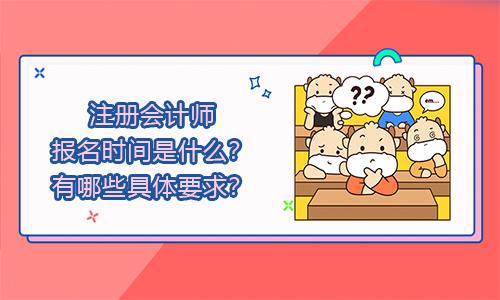 湖南2021年注册会计师报名时间是什么?有哪些具体要求?