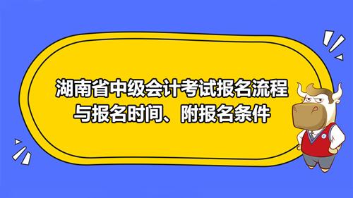 2021湖南省中级会计考试报名流程与报名时间、附报名条件