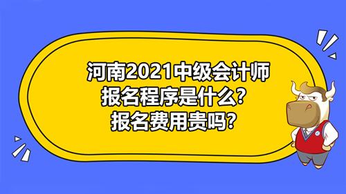 河南2021中級會計師報名程序是什么?報名費用貴嗎?