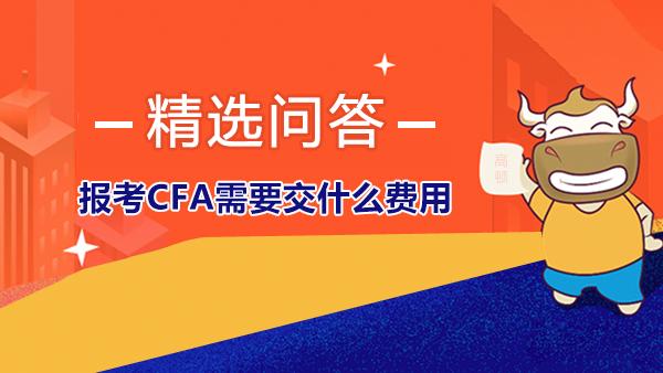 报考CFA需要交什么费用?报考CFA后能取消吗?