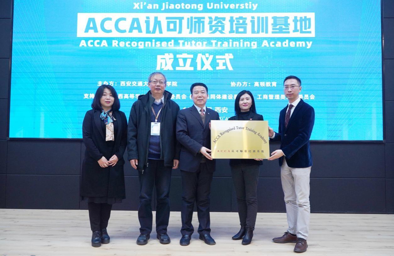高頓教育聯合西安交通大學共建ACCA認可師資培訓基地 助力師資培訓體系化