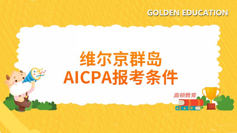 高顿教育:2021年AICPA维尔京群岛报考条件,需要SSN吗?