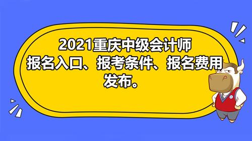 2021重慶中級會計師報名入口、報考條件、報名費用發布。
