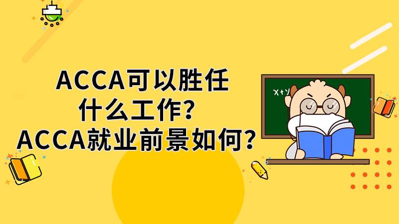 ACCA可以胜任什么工作?ACCA就业前景如何?