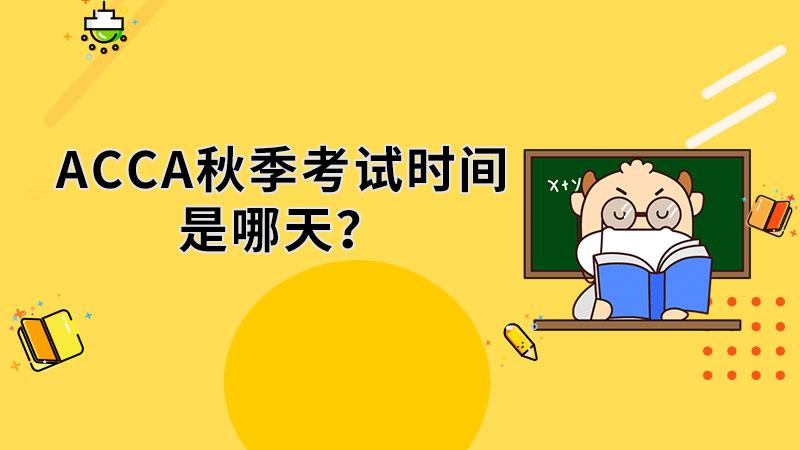 ACCA秋季考试时间是哪天?