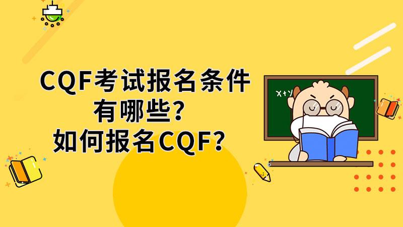 CQF考试报名条件有哪些?如何报名CQF?