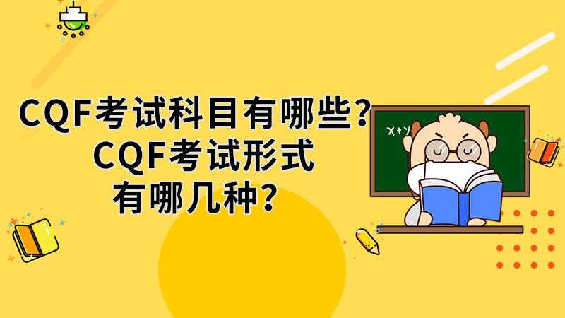 CQF考试科目有哪些?CQF考试形式有哪几种?