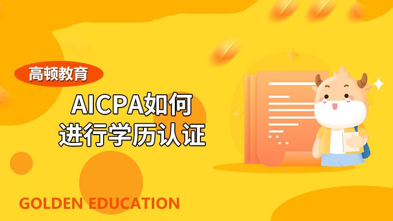 高顿教育:2021年AICPA学历怎么认证,需要那些材料