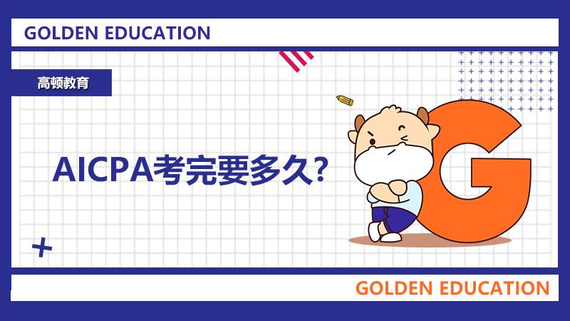 高顿教育:2021年AICPA考完要多久,要多少钱