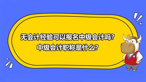 2021无会计经验可以报名中级会计吗?中级会计职称是什么?