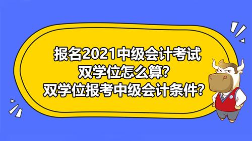 報名2021中級會計考試雙學位怎么算?雙學位報考中級會計條件?