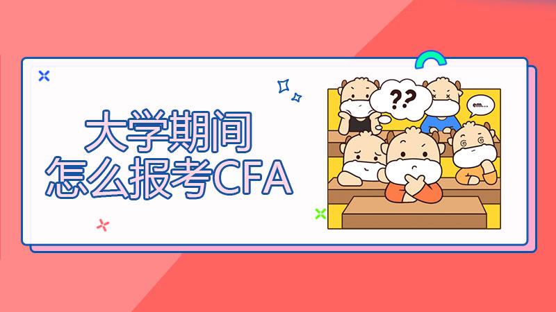 大学期间怎么报考CFA?大学期间报考CFA需要满足哪些条件?