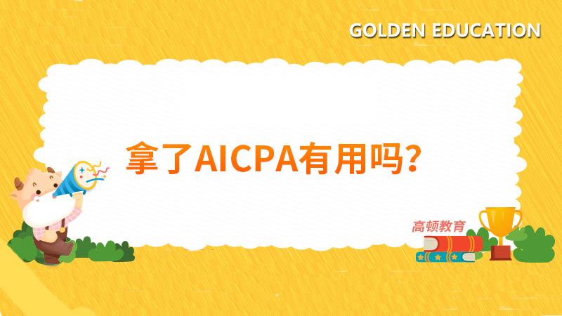 2021年拿了AICPA有用吗,可以移民吗?