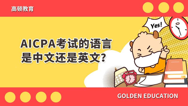 高顿教育:2021年AICPA考试的语言是中文还是英文?