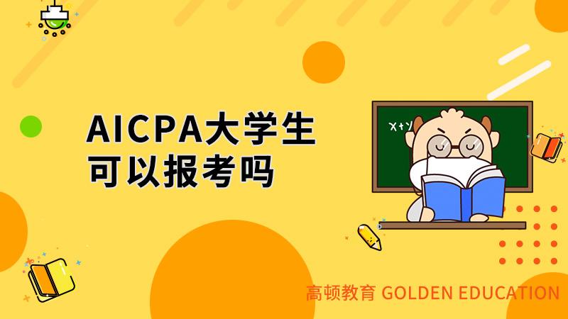 2021年AICPA大学生可以报考吗,学历怎么认证?