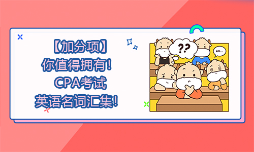 【加分項】你值得擁有!CPA考試英語名詞匯集!
