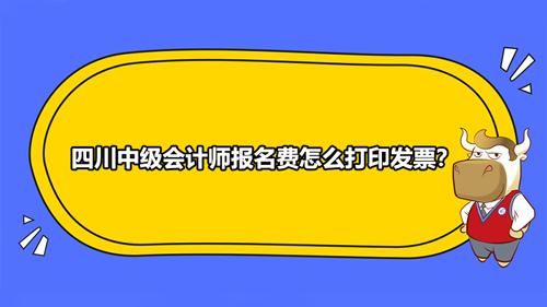 2021四川中级会计师报名费怎么打印发票?