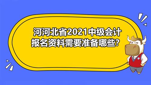河北省2021中级会计报名资料需要准备哪些?