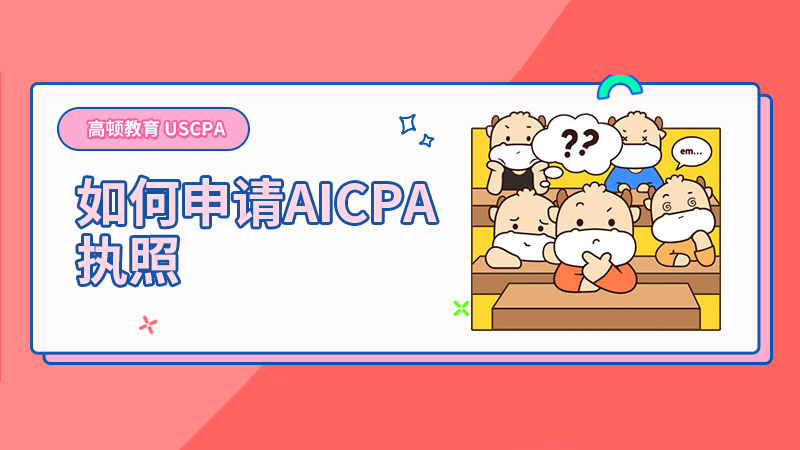 2021年如何申请AICPA执照,申请执照有哪些作用?