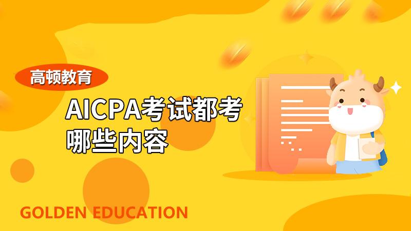 <strong>高顿教育:2021年AICPA考试都考哪些内容,一般都去哪个考点</strong>