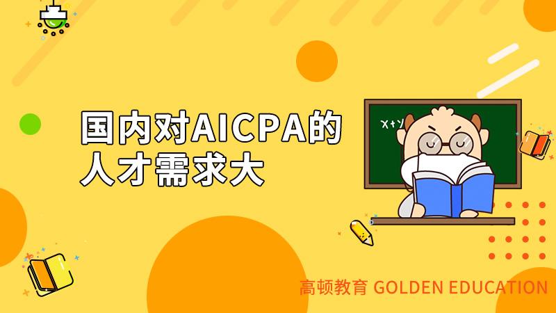 2021年国内对AICPA的人才需求大吗,就业方向有哪些