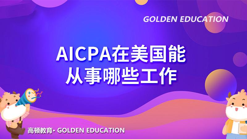 2021年AICPA在美国能从事哪些工作,薪资高吗?