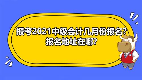 報考2021中級會計幾月份報名?報名地址在哪?
