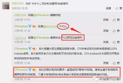 CFA考试能用2B铅笔吗?12月CFA考试怎么申请延期?