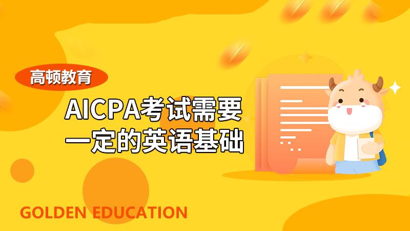 高顿教育:2021年AICPA考试需要英语基础吗,需要培训吗?