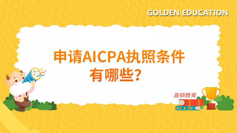 2021年申请AICPA执照条件有哪些,如何申请执照?