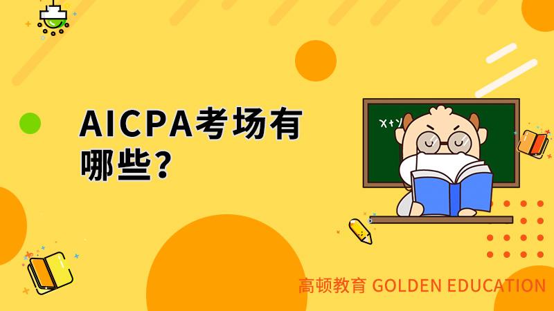 2021年AICPA可以去哪里考,预约考场需要注意哪些?