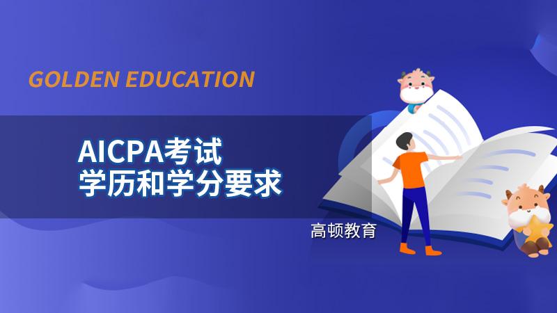 2021年AICPA考试学历和学分要求高吗?