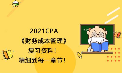 2021CPA《财务成本管理》复习资料!精细到每一章节!