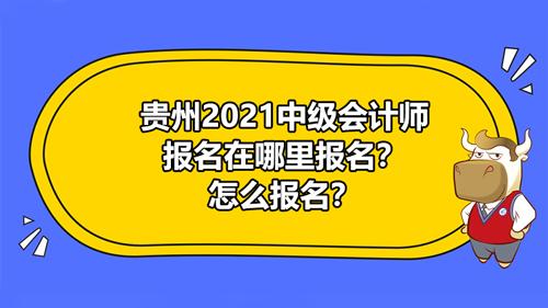 貴州2021中級會計師報名在哪里報名?怎么報名?