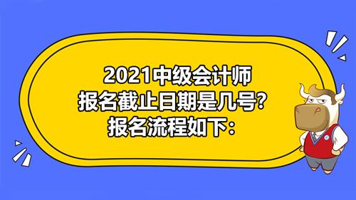 【那到底2021中級會計師報名截止日期是幾號?報名程序是什么樣的?】