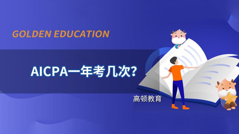 2021年AICPA考幾次,需要多久考完?
