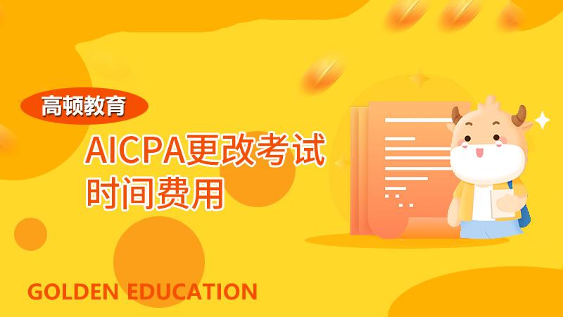 2021年AICPA更改考試時間要收費嗎?