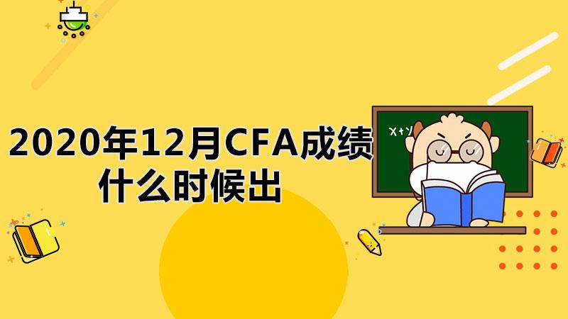 2020年12月CFA成绩什么时候出?CFA成绩单怎么看?