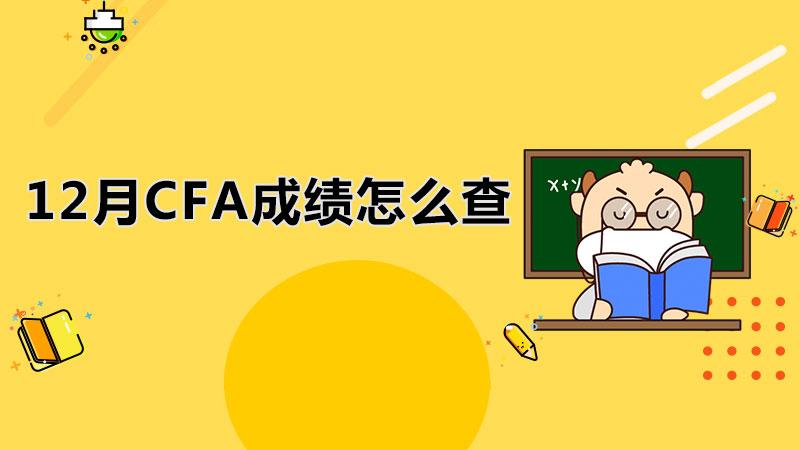 12月CFA成绩怎么查?12月CFA考试通过后能报5月CFA考季吗?