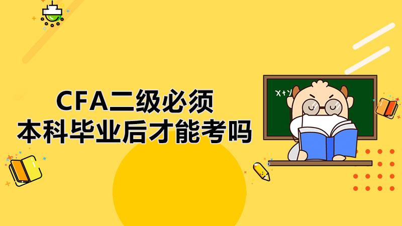 CFA二級必須本科畢業后才能考嗎?CFA二級報名費多少?