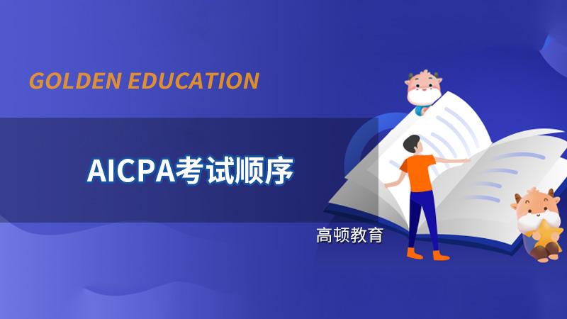AICPA考試順序是協會制定的嗎?