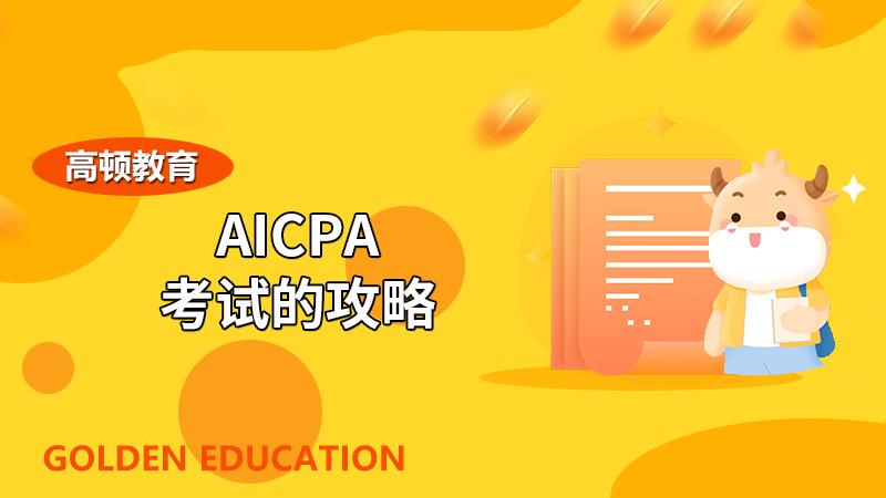 AICPA考試的攻略,可以自學嗎?