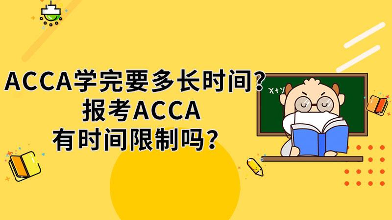ACCA学完要多长时间?报考ACCA有时间限制吗?